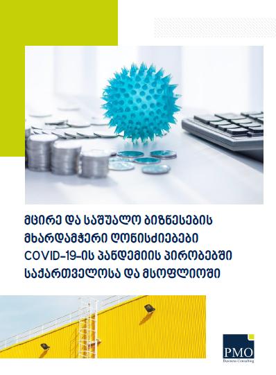 მცირე და საშუალო ბიზნესების მხარდამჭერი ღონისძიებები COVID-19-ის პანდემიის პირობებში საქართველოსა და მსოფლიოში