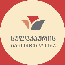 Digital and Physical Sales Strategy Development Project for Bakur Sulakauri Publishing LTD